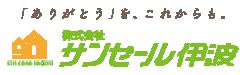 静岡市の地域密着工務店 サンセール伊波